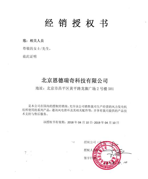 杭州全盛经销授权书