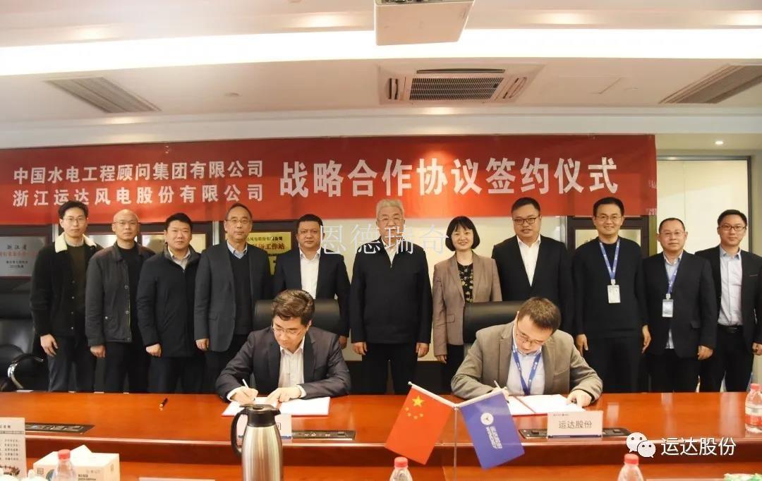 运达股份与中国水电顾问签署战略合作协议